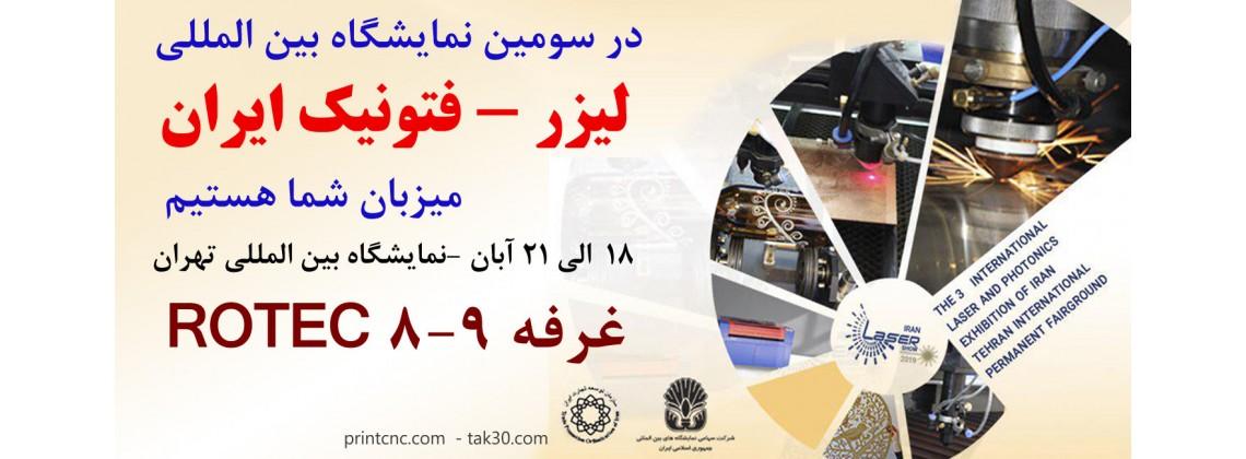 نمایشگاه لیزر تهران