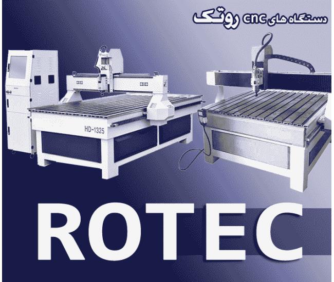 دستگاه CNC