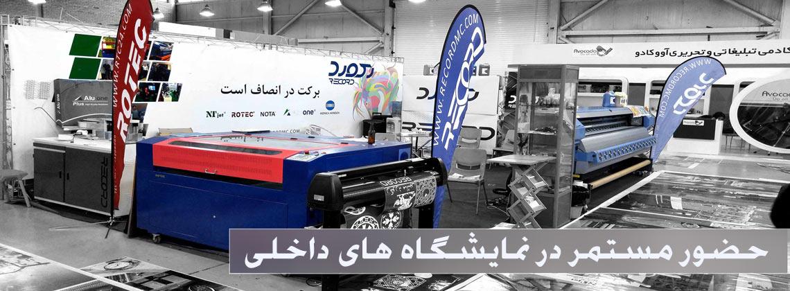 نمایشگاه چاپ تهران-رکورد