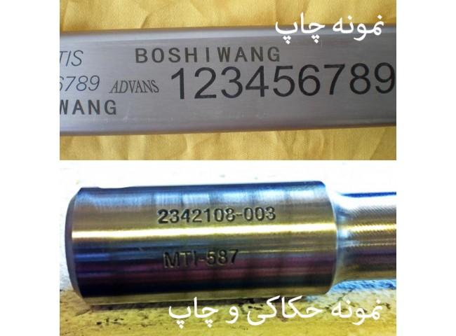 دستگاه حکاکی و مارک زنی الکتروشیمیایی فلزات